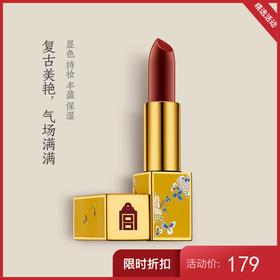 故宫口红·枫叶红(现货包邮)