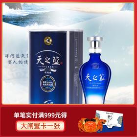 【下单2瓶减30】52度天之蓝520ML旗舰版