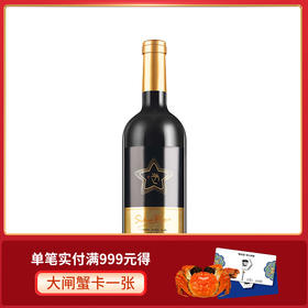 星得斯钻石系列卡曼尼葡萄酒(五钻)