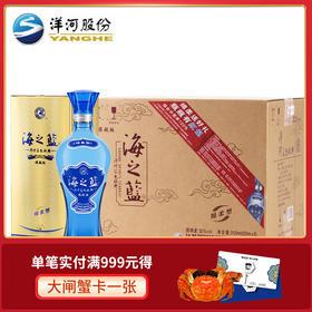 【下单立减60 瓶瓶都有红包】52度海之蓝520ML旗舰版 整箱6瓶装