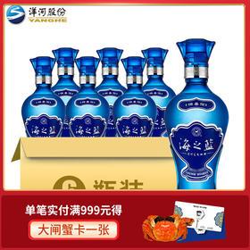 【下单减30】52度海之蓝375ML 整箱6瓶装