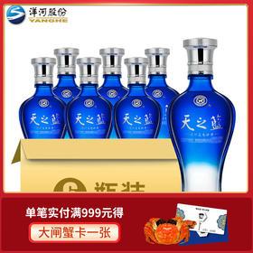 【下单减60】52度天之蓝375ML 整箱6瓶装