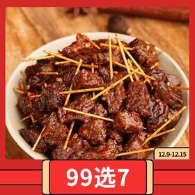 99元任选7件[牙签牛肉]一口一个 下酒菜好伴侣 100g/袋