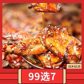 99元任选7件[冷吃兔腿]肉质紧实 鲜嫩香辣 1只/袋
