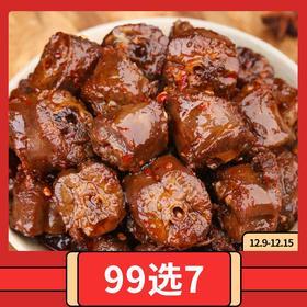 99元任选7件[冷吃鸭脖]一口一个 鲜香入骨 100g/袋