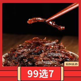 99元任选7件[麻辣牛肉] 干香麻辣 口感嚼劲 100g/袋