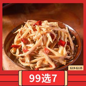 99元任选7件[冷吃笋尖]幼嫩脆爽 丝丝入味 100g/袋