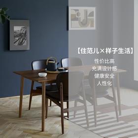 样子生活-绅士系列摩卡橡木餐桌  1.4米/1.6米+摩卡橡木餐椅 胡桃色 2把套餐