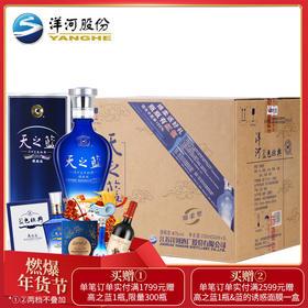 【下单立减120 瓶瓶都有红包】52度天之蓝520ML旗舰版 整箱6瓶装