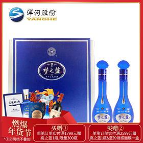 梦之蓝M6礼盒52度65ml 2瓶装