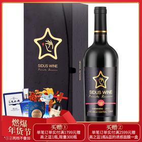 星得斯珍藏系列·家族珍藏红葡萄酒