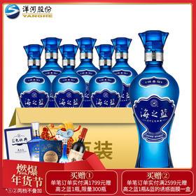 【下单减42】52度海之蓝375ML 整箱6瓶装