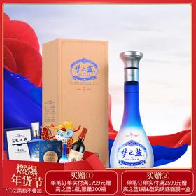 【限时每箱减280】52度梦之蓝(M1)500ML 整箱4瓶