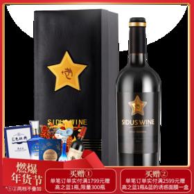星得斯星级系列七星卡曼尼干红葡萄酒