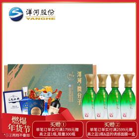 洋河微分子(大V)礼盒33.8度65ml 4瓶装