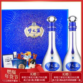 【领券立减350】洋河45度梦之蓝M9礼盒装