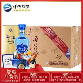 【下单立减72 瓶瓶都有红包】52度海之蓝520ML旗舰版 整箱6瓶装