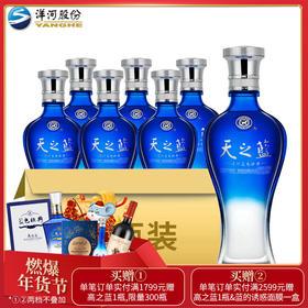 【下单减135】52度天之蓝375ML 整箱6瓶装