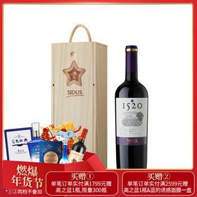 星得斯1520系列(5)红葡萄酒