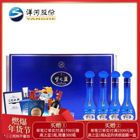 梦之蓝M6礼盒52度65ml 4瓶装
