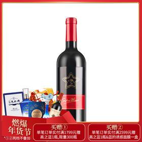 星得斯钻石系列美乐葡萄酒(三钻)