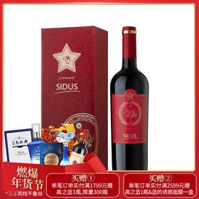 星得斯树藤系列(5)红葡萄酒