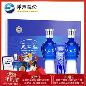 洋河天之蓝52度480ML 2瓶装礼盒版