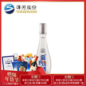 【老带新】洋河蓝的诱惑52度100ML白酒 白色款