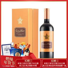 星得斯珍藏系列·经典珍藏红葡萄酒