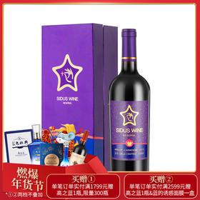 星得斯珍藏系列·珍藏红葡萄酒