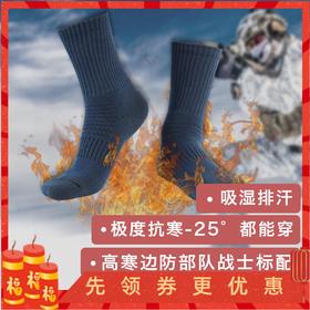 【极寒保暖】援藏部队抗寒抑菌保暖袜
