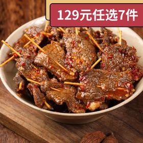 129元任选7件[牙签牛肉 预计2月2日起陆续发出]一口一个 下酒菜好伴侣 100g/袋