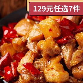 129元任选7件[辣子鸡丁 预计2月2日起陆续发出]香气满盈 口感嚼劲 100g/袋