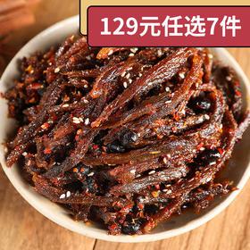 129元任选7件[干妈牛肉 预计2月2日起陆续发出]干香麻辣 口感嚼劲 100g/袋