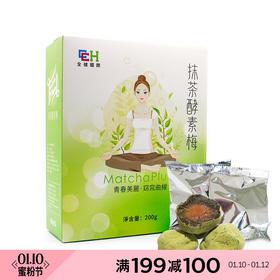 台湾原产全健国际抹茶植物纤维梅子 ◆