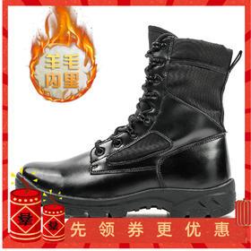 【加厚羊毛】边境防寒巡逻靴