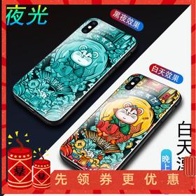 【2020招财必备】鼠年专享夜光手机壳