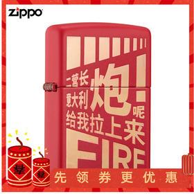 【二营长的打火机】zippo正版原装进口打火机