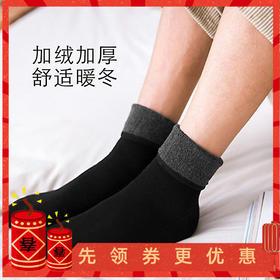 【加厚羊绒蛋白抑菌】透气防滑舒适保暖袜