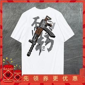 【军武出品】八一杠印象T恤