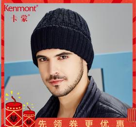 【三防设计 锁温保暖】热反射毛线帽子 舒适透气 时尚有型