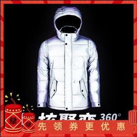 【360度反光】热核聚变科技防寒服