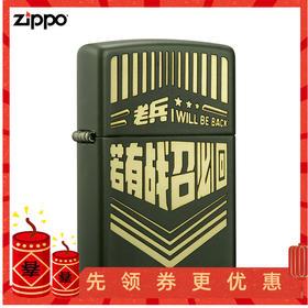 【永恒的使命】zippo正版原装进口打火机