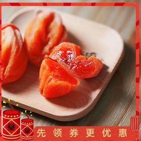 【流心爆浆 软糯香甜】沂蒙山百年古树柿饼出口特级品质