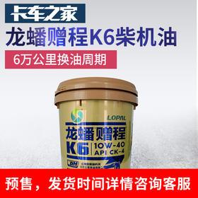 【预售】龙蟠赠程K6 CK-4 10W-40 18L润滑油 6万公里换油周期 卡车之家