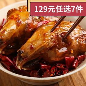 129元任选7件[香辣兔头]肉质鲜嫩 入骨美味 1只/袋