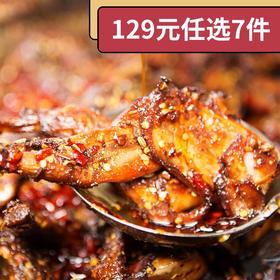 129元任选7件[冷吃兔腿]肉质紧实 鲜嫩香辣 1只/袋
