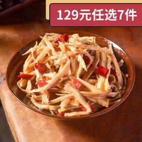 129元任选7件[冷吃笋尖]幼嫩脆爽 丝丝入味 100g/袋