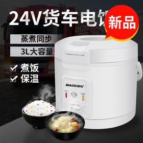 暴享车载电饭煲3L 24V 220W BX-CZ03