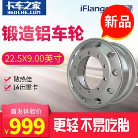 【包邮】爱福隆 铝制轮圈铝圈 车轮 22.5x9.0 省钱利器 散热快 防爆胎 耐磨